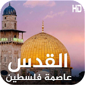 Palestine Wallpapers photos HD