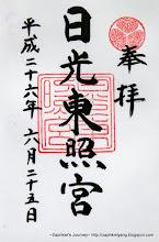 Photo: 枥木縣日光市 日光東照宮 平成26年6月25日