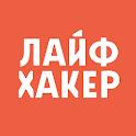 Лайфхакер icon