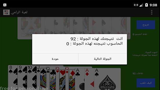Download لعبة الورق الرامي For PC Windows and Mac apk screenshot 7
