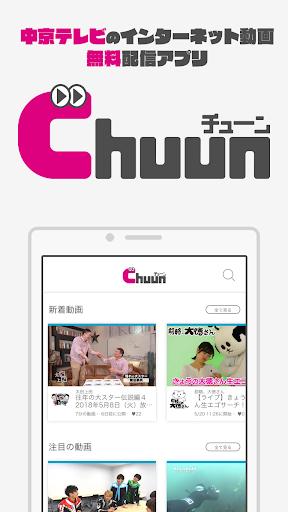 Chuun (u30c1u30e5u30fcu30f3) - u4e2du4eacu30c6u30ecu30d3u306eu52d5u753bu8996u8074u30a2u30d7u30ea 2.1.1 Windows u7528 1