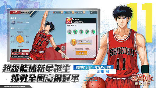 灌籃高手 SLAM DUNK screenshot 2
