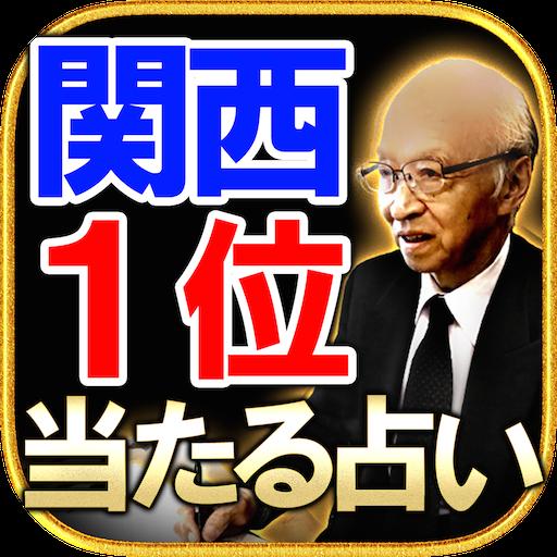 娱乐の【関西1位獲得!】本気で当たる占い「情報推命学」木村忠義 LOGO-記事Game