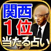 【関西1位獲得!】本気で当たる占い「情報推命学」木村忠義