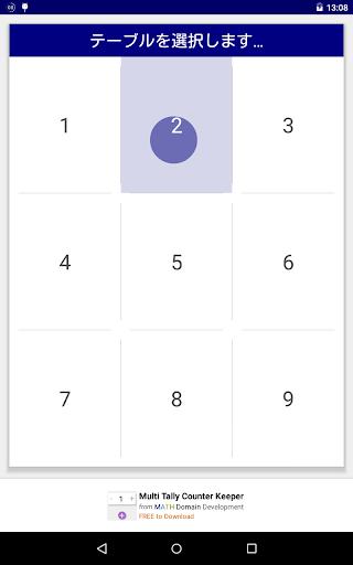 玩教育App 追加練習免費 APP試玩