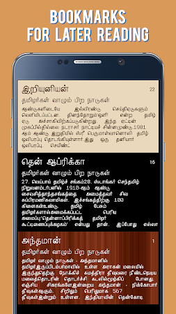 The Great History of Tamil 18.0 screenshot 709029