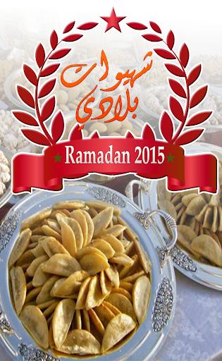 Chhiwat Bladi Ramadan 2015