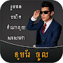 Write Khmer Poetry on Photo APK icon