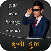 Write Khmer Poetry on Photo