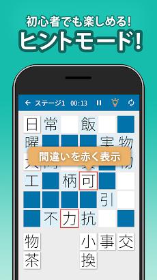漢字クロスワードパズルのおすすめ画像3