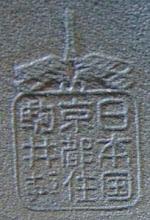 Photo: Stamped Komai Otojiro mark Nihon koku Kyoto jyu Komai sei