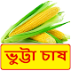 ভুট্টা চাষের সঠিক পদ্ধতি ~ Corn Cultivation apk