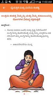Nutrition Kannada HealthPhone- screenshot thumbnail