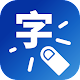 Download 一字之差 For PC Windows and Mac