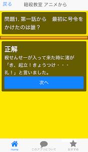 暗殺教室クイズの時間Ver.1 screenshot 2