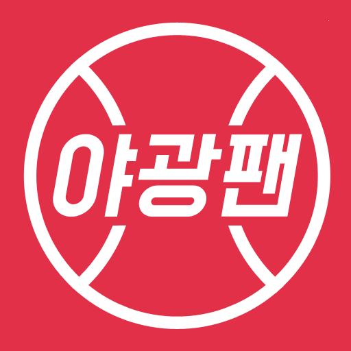 야광팬 - 야구중계/응원가/SNS