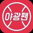 야광팬 - 야구중계/응원가/SNS apk
