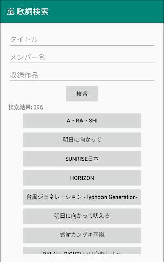 歌詞検索 for 嵐 screenshot 1