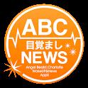 ABC目覚ましNEWS icon