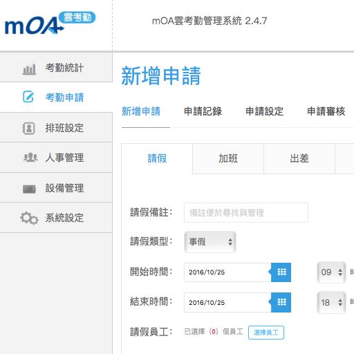 mOA雲考勤管理系統 商業 App LOGO-硬是要APP