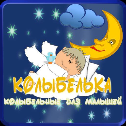 Колыбелька - песни для малышей (app)