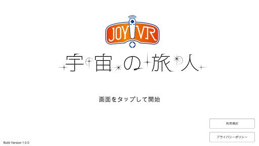 JOY!VR u5b87u5b99u306eu65c5u4eba. 1.0.9 Windows u7528 1