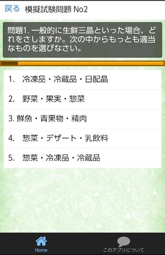 玩教育App|コツコツ!過去問で合格 食生活アドバイザー検定3級 1問1答免費|APP試玩