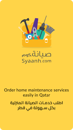 صيانة.كوم Syaanh.com - screenshot