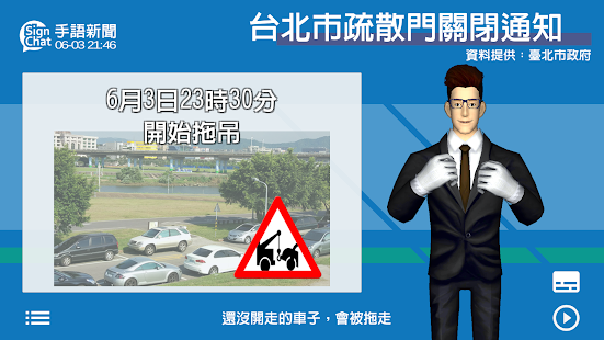 SignChat 災害示警通知- screenshot thumbnail