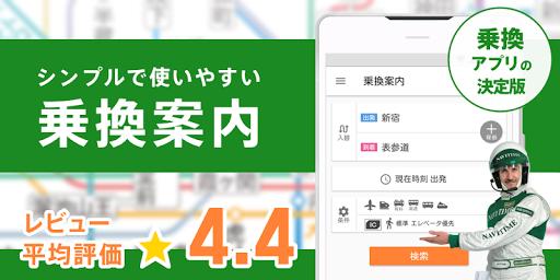 u4e57u63dbNAVITIMEu3000Timetable & Route Search in Japan Tokyo 5.37.0 screenshots 1