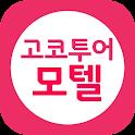 모텔고코투어-모텔,호텔,숙박,대실초특가할인/당일바로예약 icon