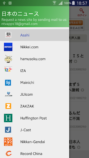 日本のニュース Japan News