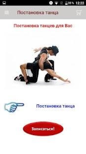 Академия танцев AEDANCE - náhled