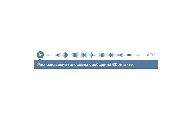 Распознавание голосовых сообщений ВКонтакте