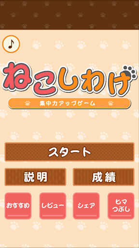 ねこしわけ~猫と犬をしわけろ!?~|玩動作App免費|玩APPs