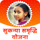 Download Sukhanya Samriddhi Yojana For PC Windows and Mac