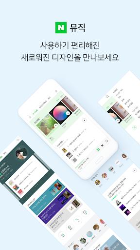 네이버 뮤직 - Naver Music screenshot 5