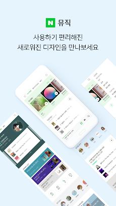 네이버 뮤직 - Naver Musicのおすすめ画像5