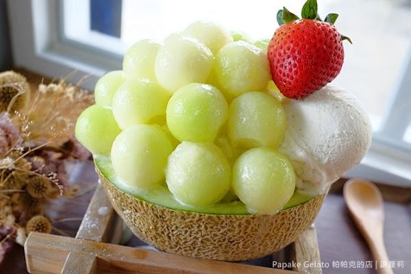 Papake Gelato 帕帕克的店。每日限量 桃園也有超可愛的哈密瓜丸子冰,義式手工冰淇淋 雞蛋仔 義式甜點,桃園人氣排隊冰品!