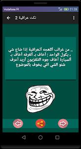 نكت عراقية screenshot 1