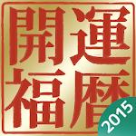 開運福暦カレンダー 2015 Icon