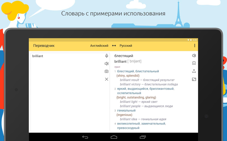 Переводчик с немецкого на русский фотографией онлайн бесплатно
