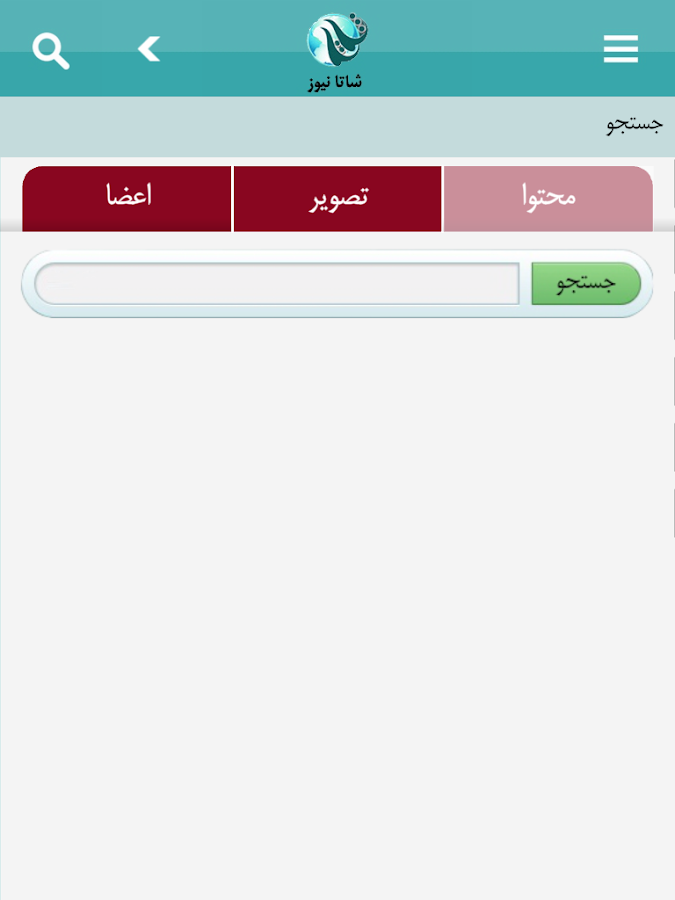 ‫شاتا نیوز‬‎- screenshot
