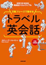 Photo: NHK出版『トラベル英会話』表紙イラスト