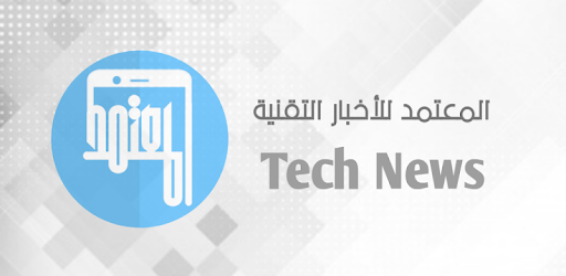 New Technical News In one place you receive news from the best reliable Arab sources