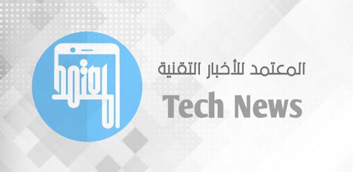 جديد الأخبار التقنية  في مكان واحد تصلك الأخبارمن أفضل المصادر العربية الموثوقة