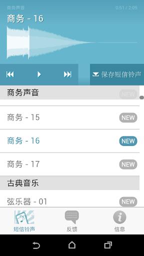 Android短信铃声 - 短信声音