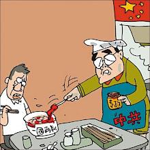 Photo: 尊子漫画:益你