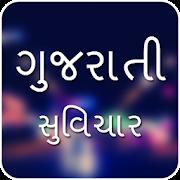 1000+ Gujarati Suvichar