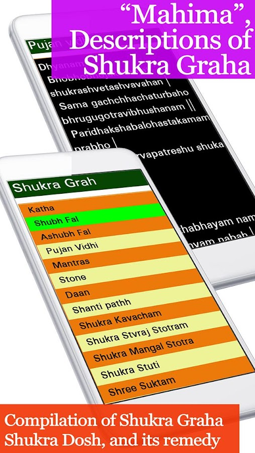 Shukra grah mantra, stotra- screenshot